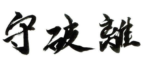 shuhari in kanji